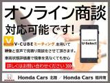 ユーセレクトの中古車は、全車にHonda中古車商品化整備基準に基づいた点検整備(法定24ヶ月又は12ヶ月点検整備)、部品交換を実施していますので安心してクルマをお選びいただけます。