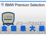 BMW 530e Mスポーツ エディション ジョイプラス