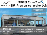 5シリーズセダン 530e Mスポーツ エディション ジョイプラス