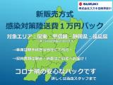 ソリオバンディット 1.2 ハイブリッド(HYBRID) MV バックモニター付ナビ