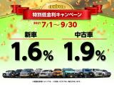 flexdream特別低金利キャンペーン!新車1.6%〜・中古車1.9%〜、最長120回ま?