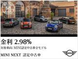 MINI認定中古車全モデルに2.98%金利を実施しております。 ※9月末までの名義変更が条件となります。 ※61~84回払いは3.18%となります。