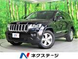 ジープ・グランドチェロキー/ラレード 4WD