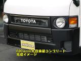 トヨタ レジアスエース 2.0 スーパーGL