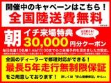 遠方販売の実績多数有り!!北海道から沖縄までお気軽にご相談下さい!